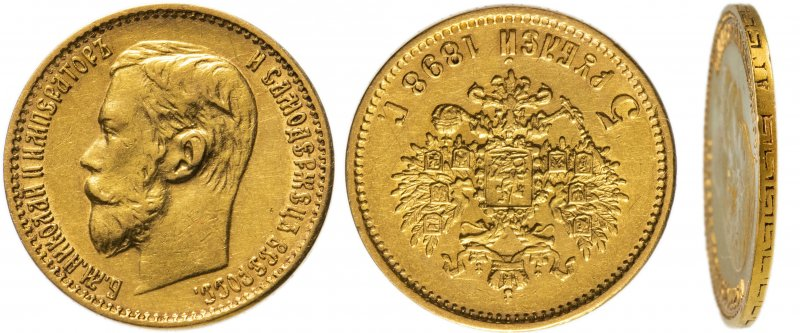 5 рублей (монетная ориентация)