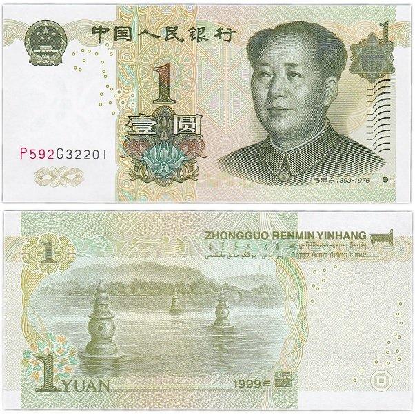 Один юань (1999)