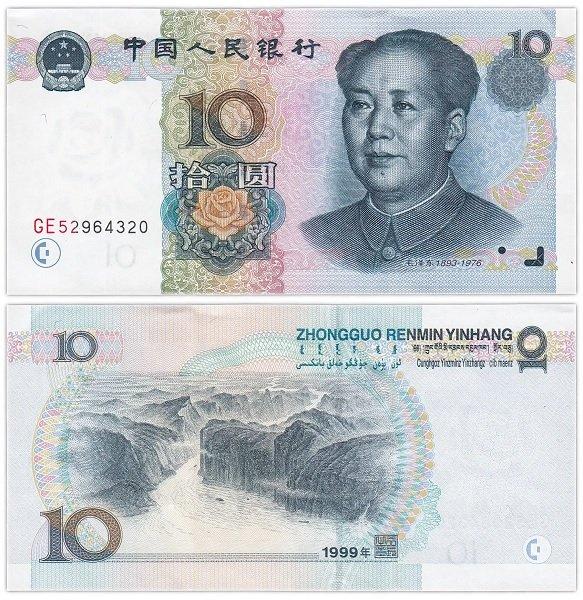 Десять юаней (1999)