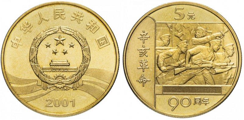 Пять юаней «90 лет революции» (2001)
