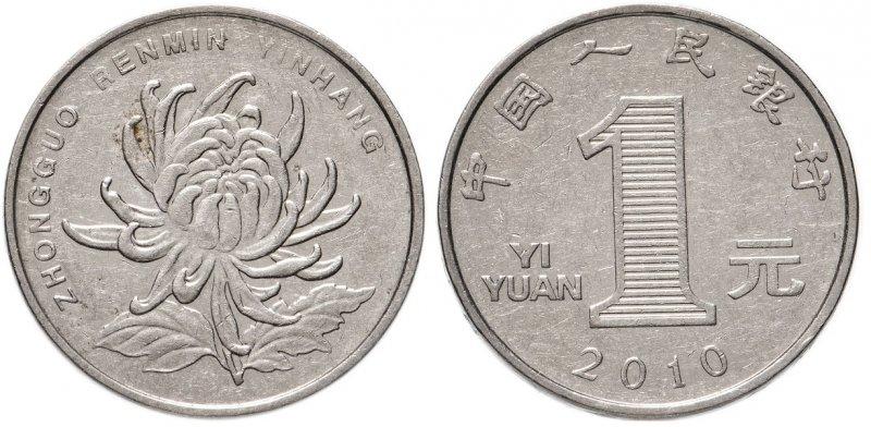 Один юань (2010)