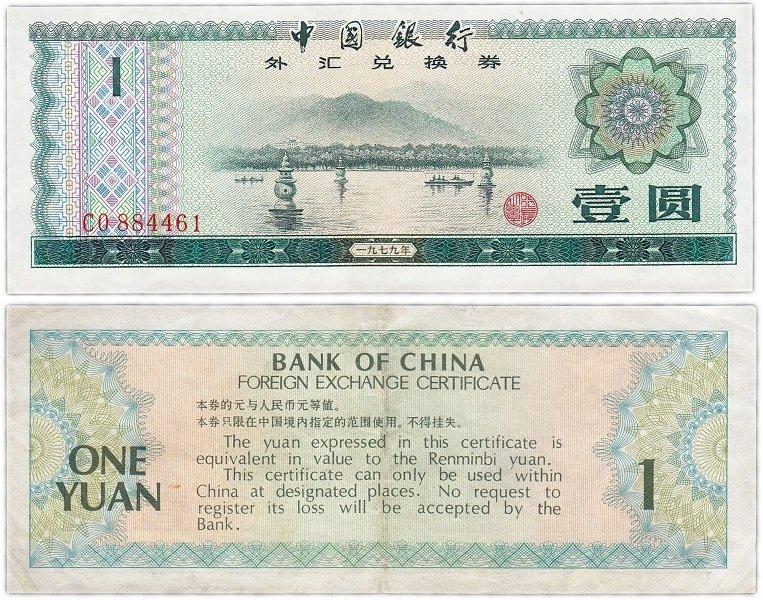 Валютный сертификат в один юань (1979)