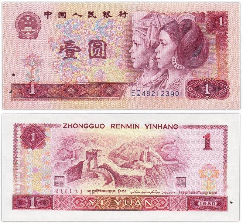 Один юань (1980)