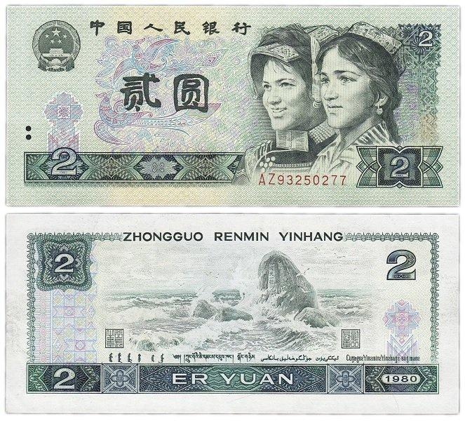 Два юаня (1980)