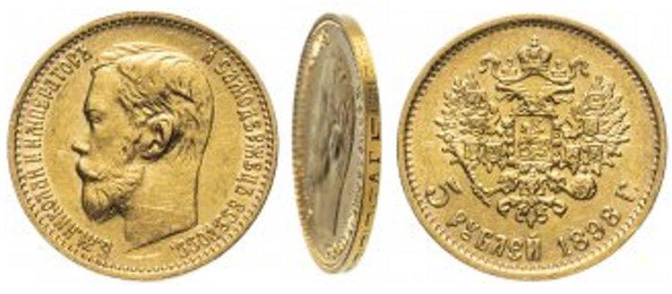 Золотые 5 рублей