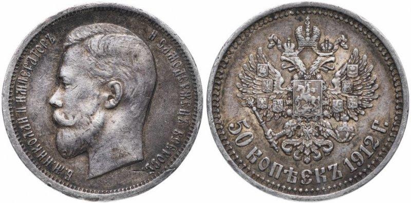 Серебряные 50 копеек