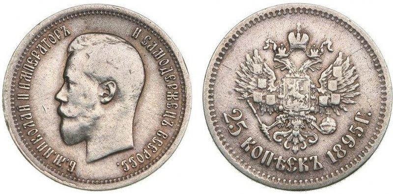 Серебряные 25 копеек