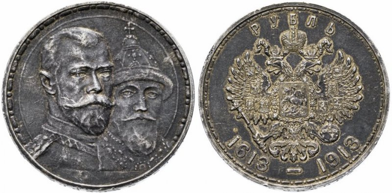 Юбилейный серебряный рубль