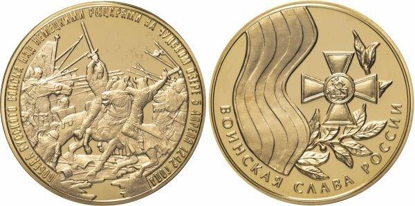 Памятная медаль» Воинская Слава России. Битва на Чудском Озере»