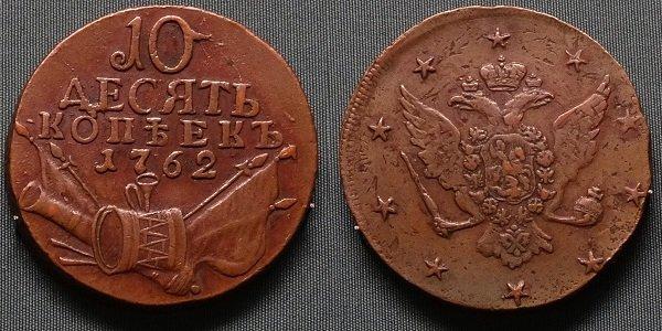 10 копеек. 1762 год. Медь