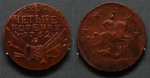 4 копейки. 1762 год. Медь