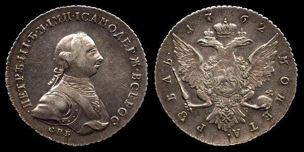 Рубль. 1762 год. Серебро. СПб