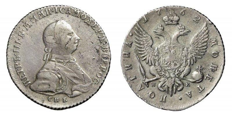 Полтина. 1762 год. Серебро. СПб