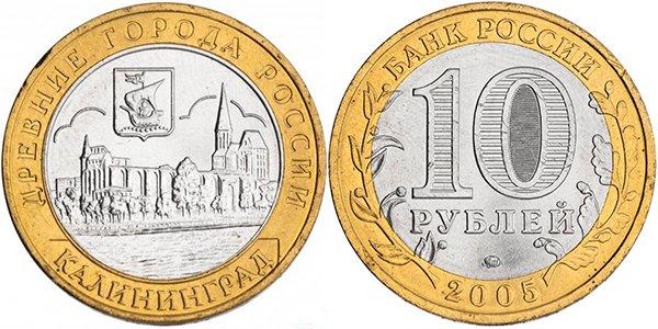 10 рублей «Калининград»из серии «Древние города России», 2005 год