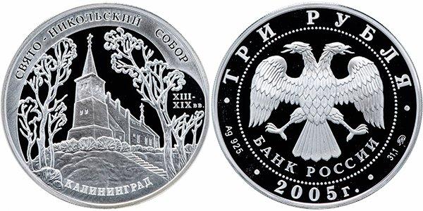 3 рубля «Свято-Никольский собор (XIII-XIX вв.), г. Калининград», 2005 год