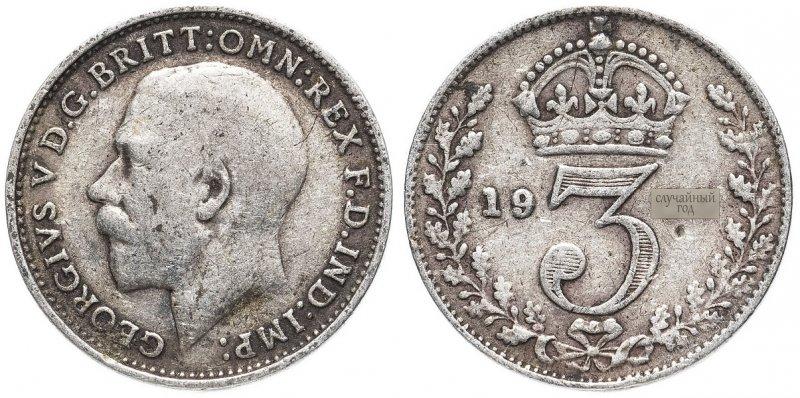 3 пенса Георга V (1910-1936)