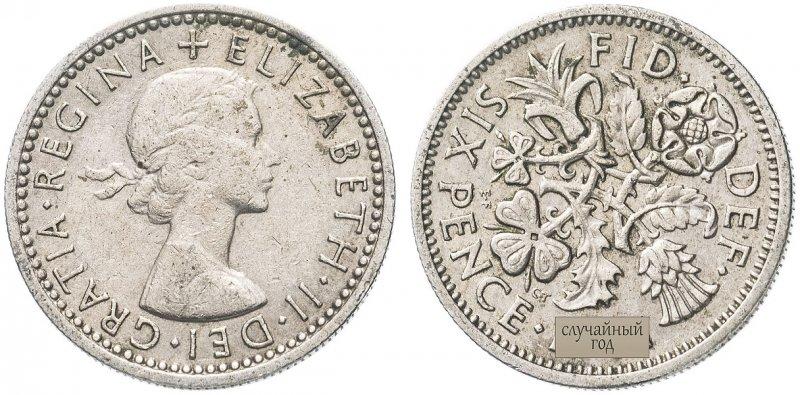 6 пенсов Елизаветы II