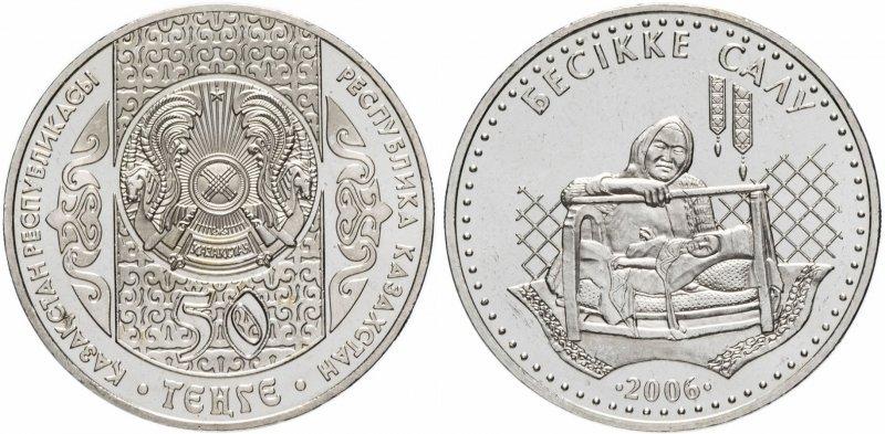 50 тенге 2006 г. «Бесікке салу»