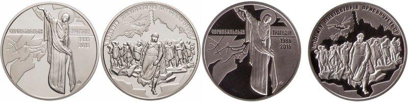 Памятная медаль «30 лет трагедии Чернобыля» (два варианта качества), 2016 год