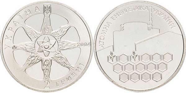 2 гривны «Атомная энергетика Украины», 2004 год
