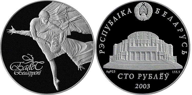 Монета года - 2005