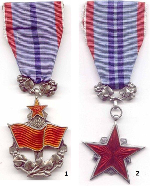 1 - Орден Трудового Красного Знамени; 2 – Орден Красной Звезды Труда