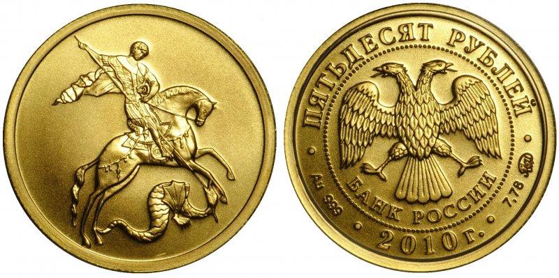 Золотая инвестиционная монета  Георгий Победоносец, Россия, 2010 год