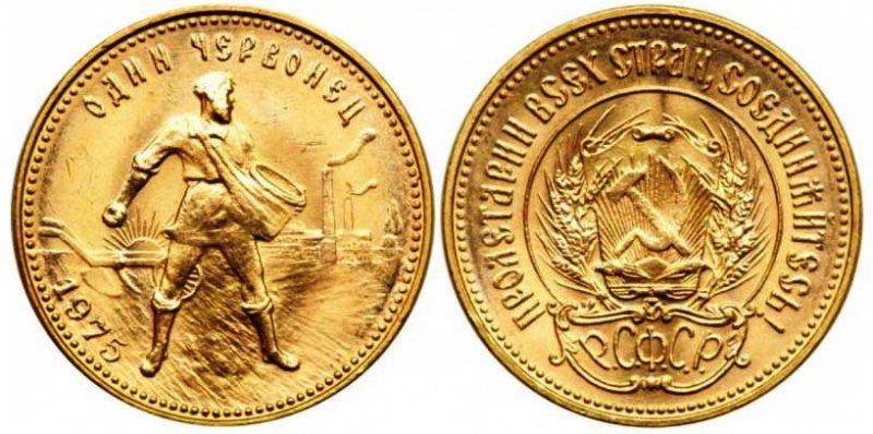 Золотой червонец Сеятель, 1975 год
