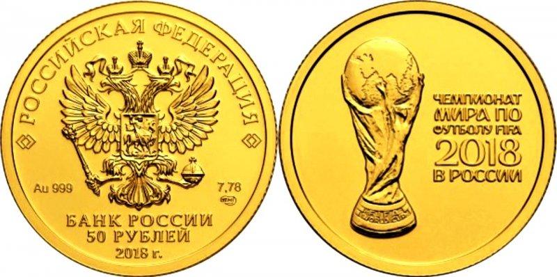 Золотая монета Чемпионата мира по футболу 2018 года
