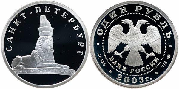 1 рубль «Сфинкс у здания Академии художеств», 2003 год