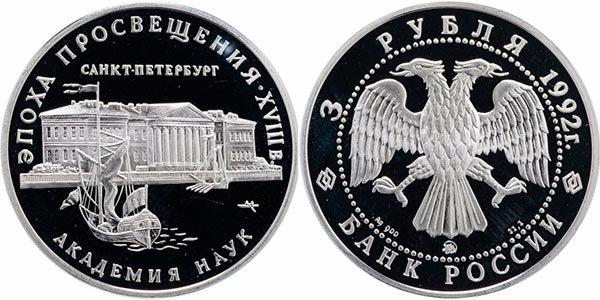 3 рубля «Академия наук. Санкт-Петербург» из серии «Эпоха Просвещения», 1992 год