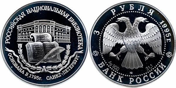 3 рубля «200-летие основания первой Российской национальной библиотеки. Санкт-Петербург», 1995 год