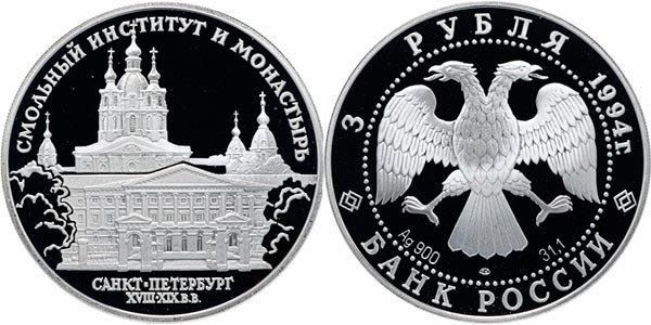 3 рубля «Смольный институт и монастырь в Санкт-Петербурге», 1994 год