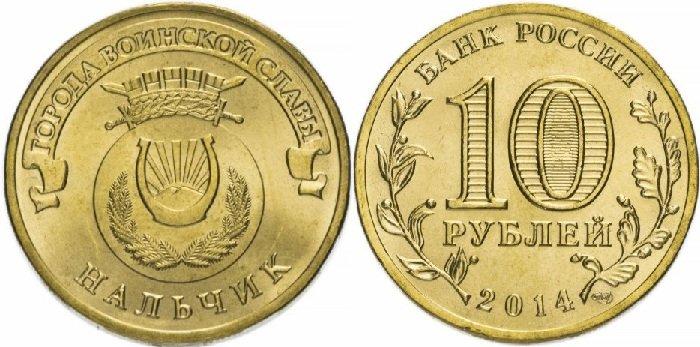 10 рублей ГВС «Нальчик»