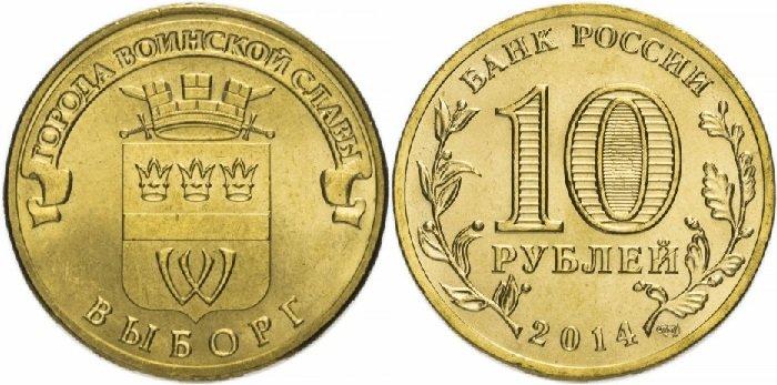 10 рублей ГВС «Выборг»