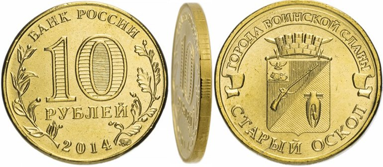 10 рублей ГВС «Старый Оскол»