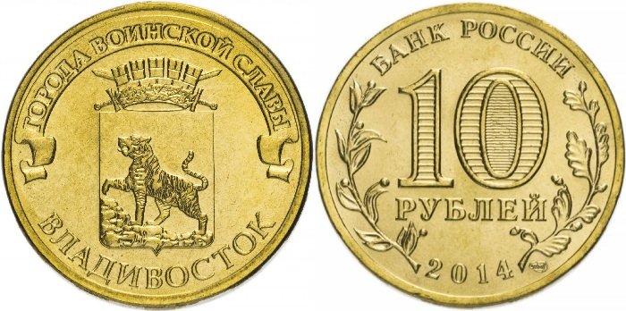 10 рублей ГВС «Владивосток»