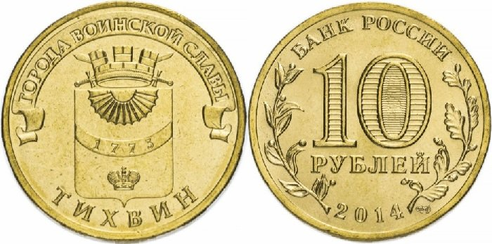 10 рублей ГВС «Тихвин»