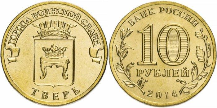 10 рублей «Тверь»