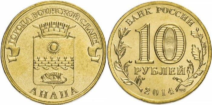 10 рублей ГВС «Анапа»