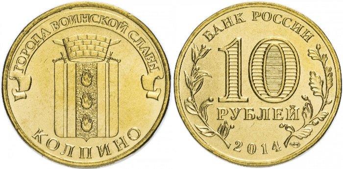 10 рублей ГВС «Колпино»