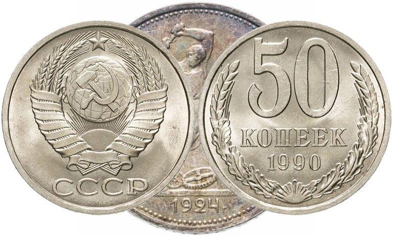 Первый полтинник СССР и 50 копеек позднего периода