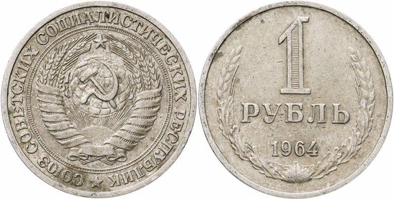 Годовой рубль 1964 года