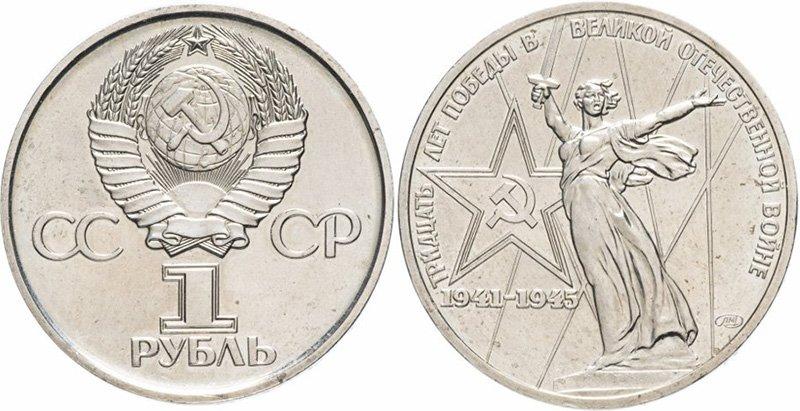 Юбилейный рубль 1975 года