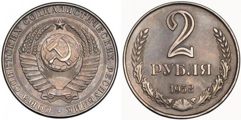 Очень редкие 2 рубля 1958 года