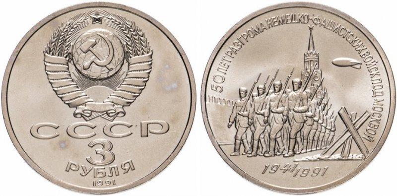 Юбилейные 3 рубля 1991 года