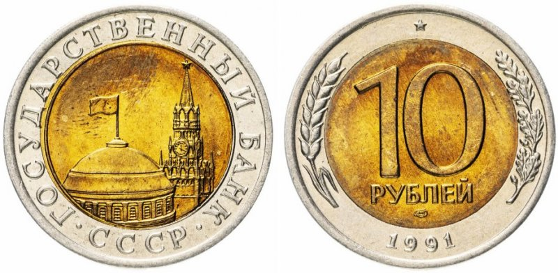 10 рублей 1991 года (биметалл)