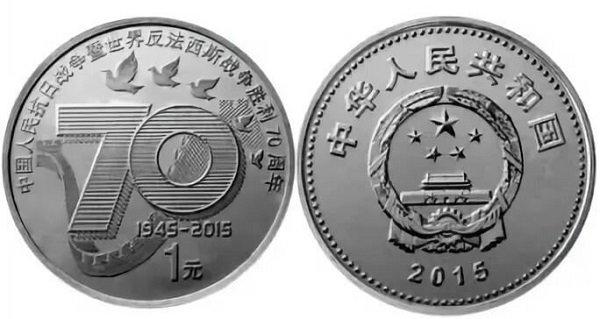 1 юань, посвященный 70-летию Победы во Второй Мировой войне. 2015 год. Сталь с никелевым покрытием