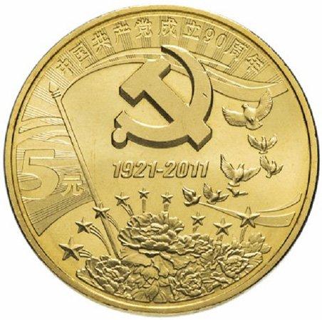 Юбилейная монета номиналом 5 юаней. «90 лет Компартии Китая». 2011 год. Латунь