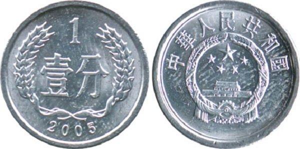 Самый мелкий номинал – 1 фынь (фэнь). 2005 год. Алюминий